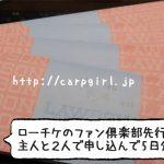 カープ公式戦ファン倶楽部先行ローチケ抽選結果