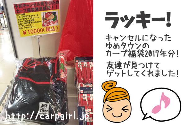 カープ 福袋2017年ゆめタウン