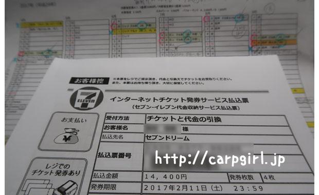 カープ2017年チケットファンクラブ先行販売