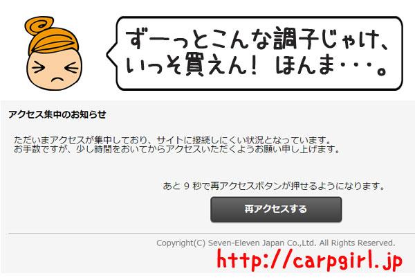 カープ公式チケット先行販売2017