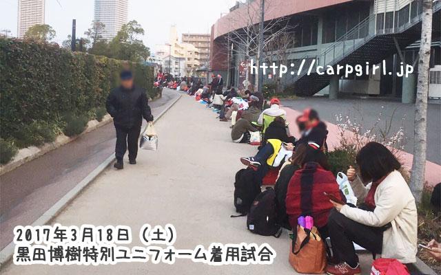 3/18黒田弘樹特別ユニフォーム着用試合
