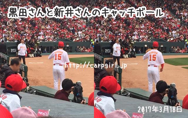 黒田さんと新井さんのキャッチボール