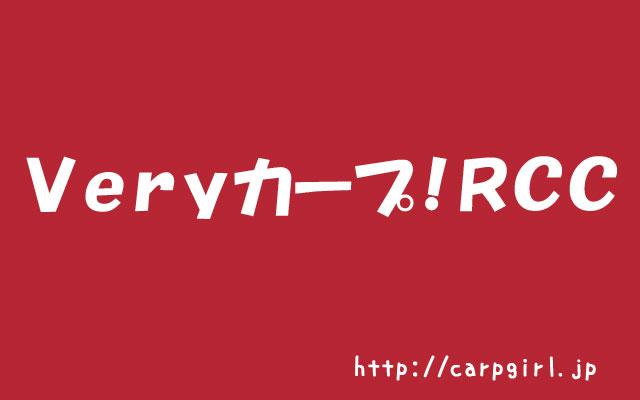 verycarp RCC