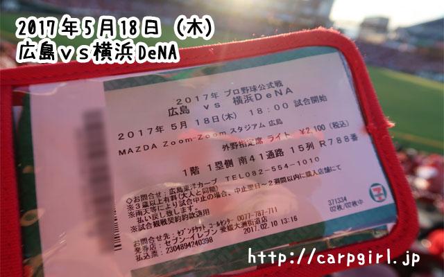 20170518 カープvs横浜DeNA
