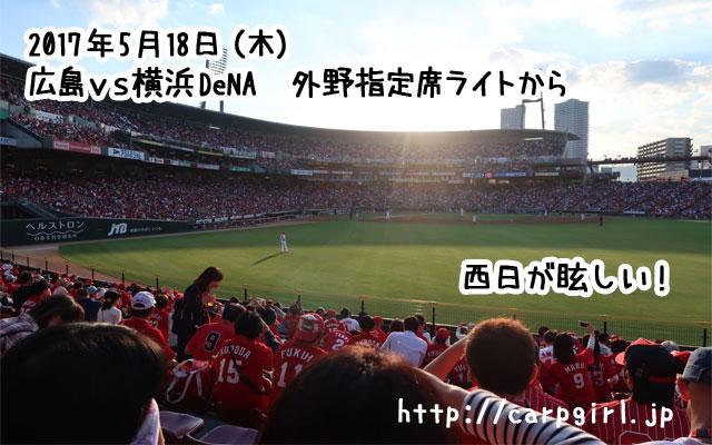 20170518 マツダスタジアム 外野指定席ライト