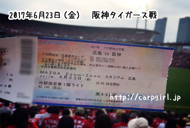 カープvs阪神タイガース 20170623