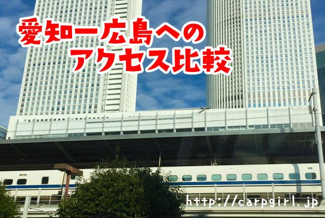 愛知(名古屋)から広島への交通手段