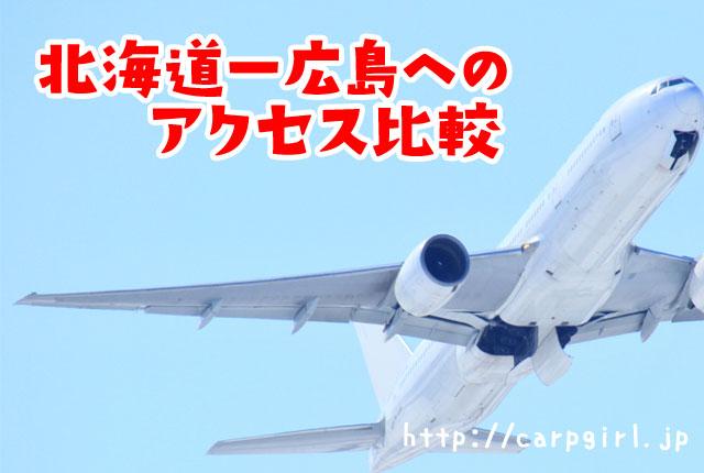 北海道から広島へのアクセス比較