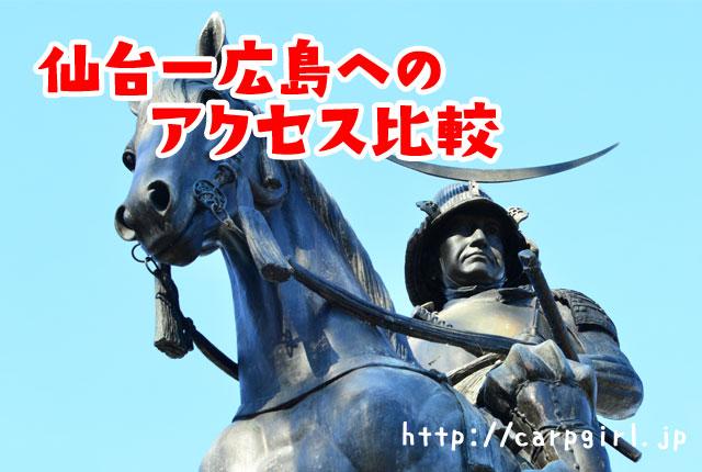仙台から広島へのアクセス マツダスタジアムへ