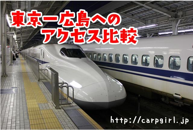東京から広島へのアクセス比較