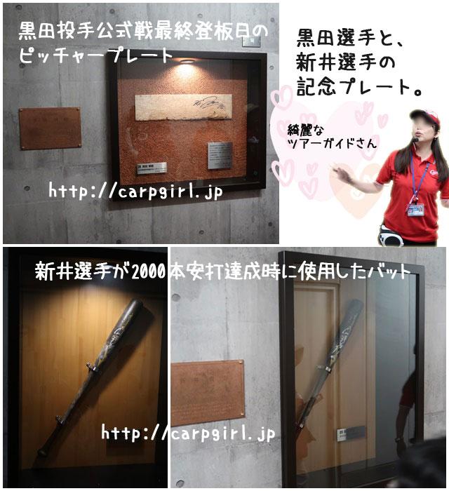 マツダスタジアム バックヤードツアー 黒田選手と新井選手の記念品