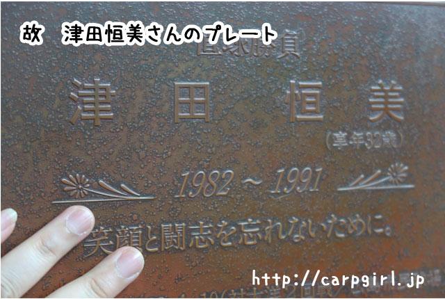 広島カープ 津田恒美記念プレート