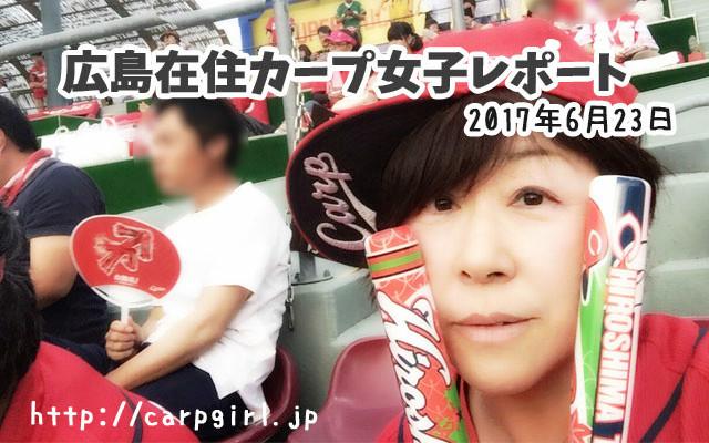 広島在住カープ女子レポート 20170623