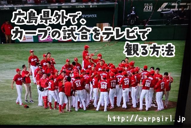 広島県外でカープの試合をテレビ観戦する方法