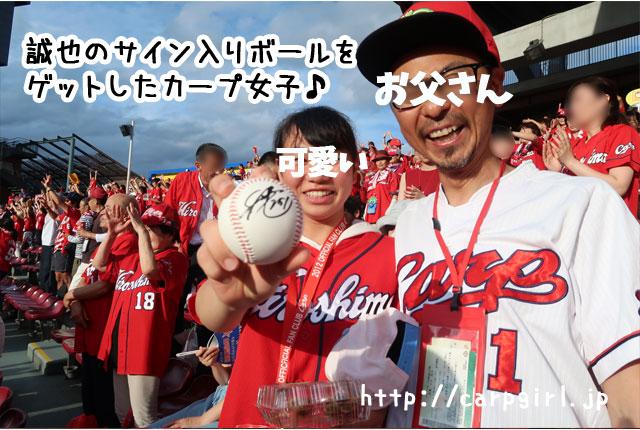 鈴木誠也選手サイン入りボールをゲットした女子高生