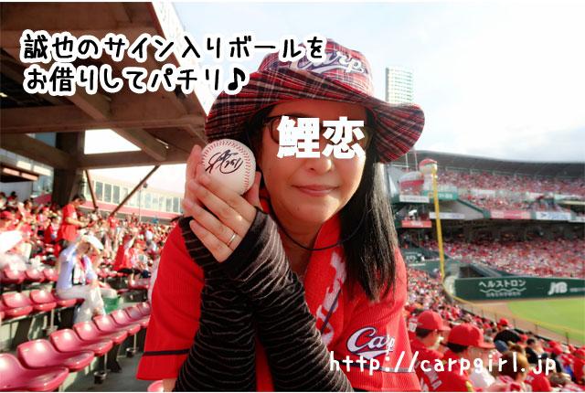 誠也のサインボールと記念撮影