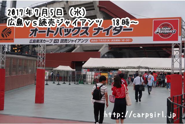 カープ観戦記 20170705 巨人戦