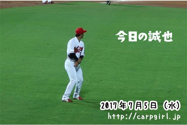20170705 今日の誠也~鯉恋