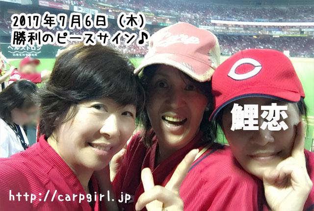 20170706 カープの勝利~鯉恋