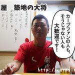 愛媛県松山市 居酒屋築地の大将