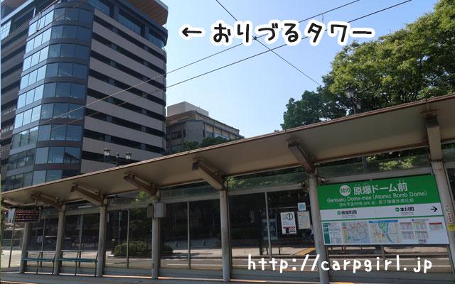 おりづるタワー 広島観光