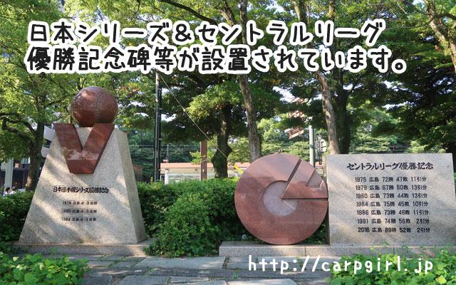 カープ 日本シリーズ 優勝記念碑