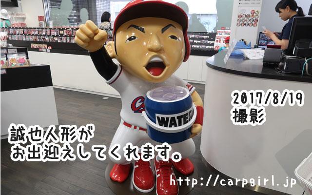 ベースボールギャラリー 誠也人形