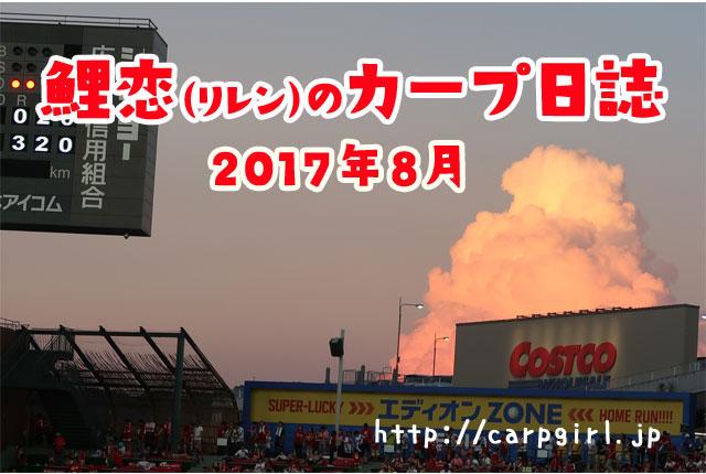 2017年8月 鯉恋のにっき
