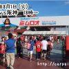 2017年8月1日 カープ対阪神
