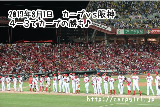 カープ対阪神 8/1 4-3