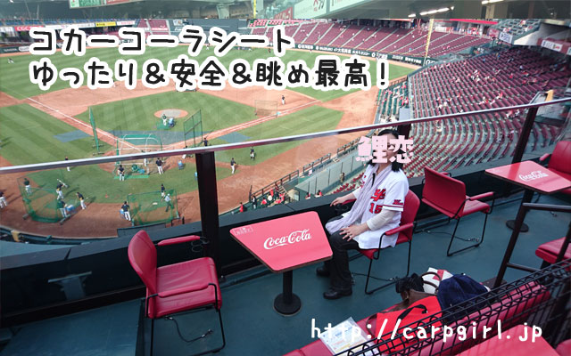 マツダスタジアム コカ・コーラシート