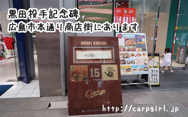 黒田投手記念碑 広島本通り