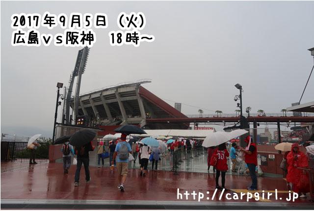 2017年9月5日 カープvs阪神
