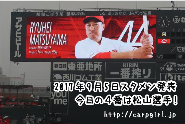 2017年9月5日 カープ4番 松山選手