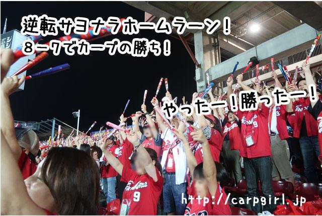 2017年9月5日 カープ 勝利