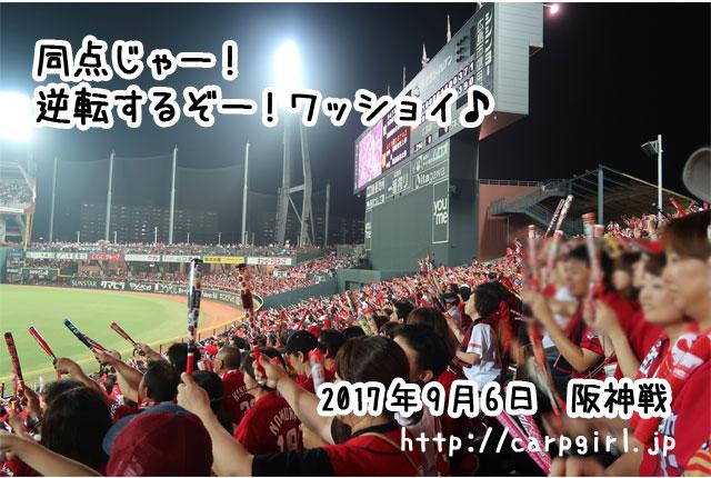 カープvs阪神 20170906