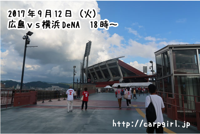 20170912 カープvs横浜DeNA