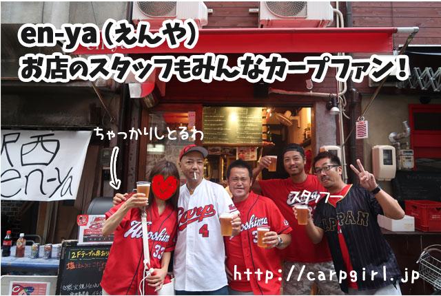 en-ya 広島 カープ