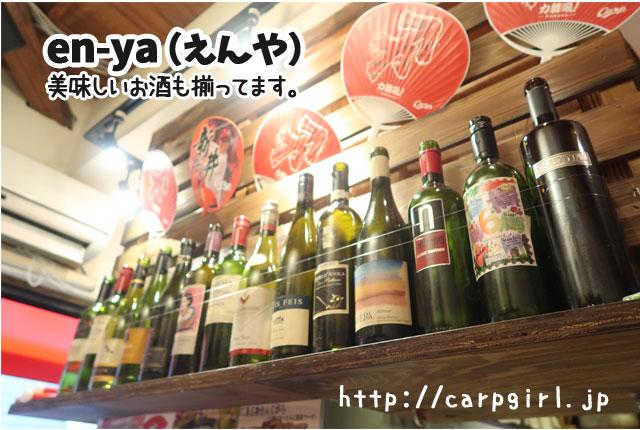 en-ya お酒