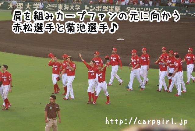 カープ 赤松選手 菊池選手