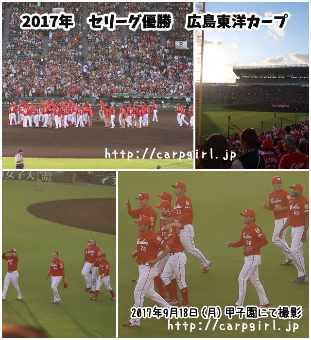 カープ優勝2017 甲子園
