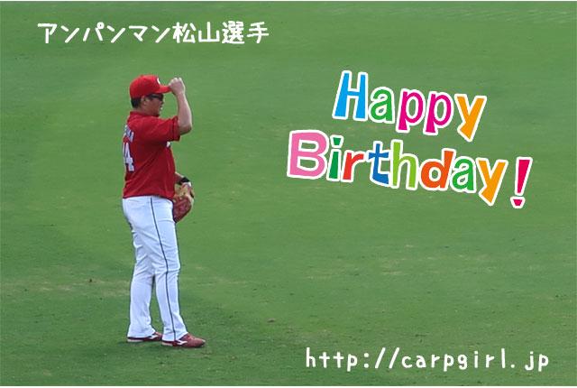 カープ 松山選手 誕生日