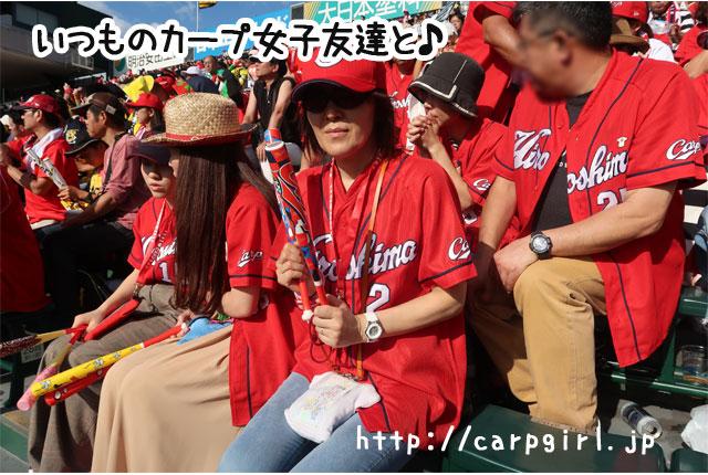 20170918 甲子園 カープ女子