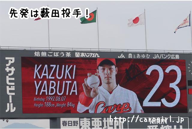 20170923 先発 薮田