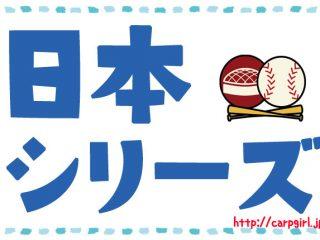 日本シリーズ2017 チケット