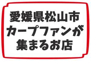 松山市 カープファン 店