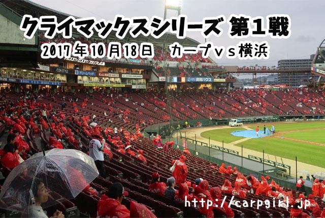 2017年クライマックスシリーズ 広島vs横浜