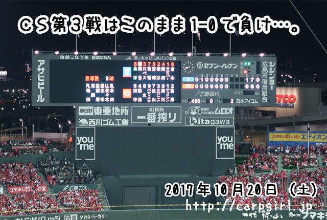CS第3戦 カープvs横浜