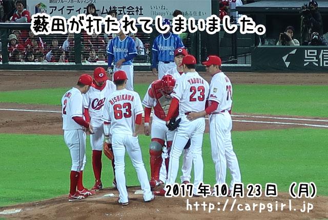 20171023 CS 薮田