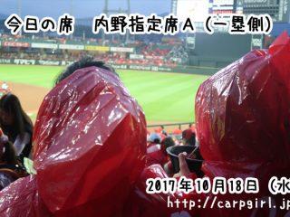 2017年CS マツダスタジアム 内野指定席A